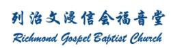 Logo for 列治文浸信会福音堂